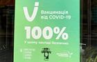 Буковинські заклади отримають позначки про вакцинацію