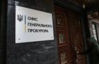 Топ-менеджер банку піде під суд за розтрату в 384 млн грн