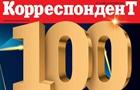 ТОП-100 самых богатых украинцев. Рейтинг Корреспондента