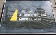 НАБУ сообщило о подозрении экс-чиновнику Генпрокуратуры