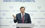 НАБУ завело дело на Луценко