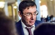Луценко прокомментировал дело, которое ведет против него НАБУ