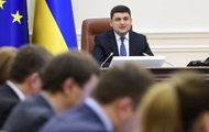 Кабмин одобрил доработанный госбюджет-2018