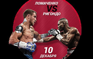 Ломаченко - Ригондо: конкурс от Пари-Матч на boxing.pm