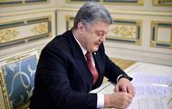 Порошенко подписал закон о коммунальных услугах