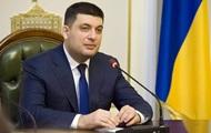 Объемы торговли между Украиной и ЕС возросли на 29% – Гройсман