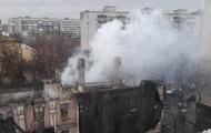В Киеве загорелся памятник архитектуры