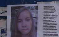 Девочку, которую искали пять дней, нашли мертвой