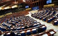 В ПАСЕ одобрили проект резолюции по Донбассу