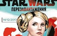 Тимошенко - принцеса Лея: політичний комікс у стилі  Зоряних воєн