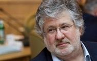 Власти Крыма распродадут имущество Коломойского