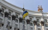 В Кабмине отменили реформы в таможне и ГФС