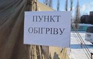 На Закарпатье открыли пункты обогрева
