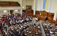 В Раде появились три новых депутатских объединения