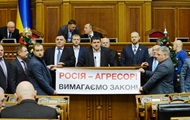 Підсумки 18.01: Росія - агресор, новий статус ЛДНР
