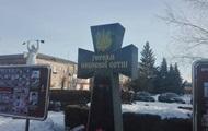 Под Черкассами осквернили памятный крест Героям Небесной сотни