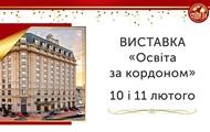 Выставка компании STUDY.UA - Образование за границей