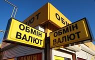 В киевских обменниках дешевеет валюта