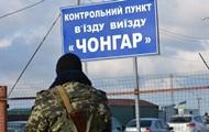 Пограничники РФ ликвидируют свои посты на границе с Крымом