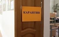 В Мариуполе все школы закрыли на карантин