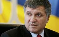 Аваков хочет отозвать полицию от охраны судов