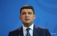 Правительство не изменило качество жизни украинцев - Гройсман