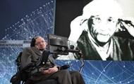 Стивен Хокинг рассказал, что было до Большого взрыва
