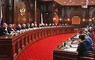 Киев завел дела на судей Конституционного суда РФ