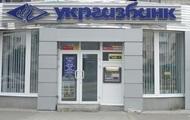 Співробітниця Укргазбанку викрала 250 млн гривень