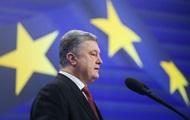 Порошенко: Членство в ЕС – вопрос нескольких лет