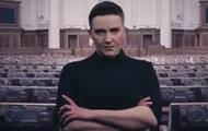 У Савченко випустили ролик із погрозами депутатам