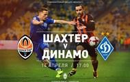 Матч Шахтер - Динамо: онлайн-трансляция