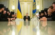 Порошенко встретился с главами церквей Украины