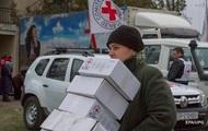 Красный Крест направил на Донбасс 123 тонны гумпомощи