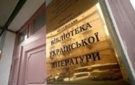 В Москве сорвали вывеску с украинской библиотеки