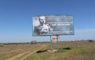 На границе с Крымом появились билборды об освобождении полуострова