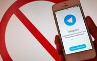 В РФ назвали количество ресурсов, пострадавших из-за блокировки Telegram
