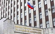 Минюст РФ о решении Гааги по Крыму: Незаконно