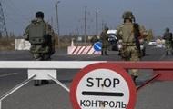 КПВВ Марьинка приостановил работу из-за возможных провокаций