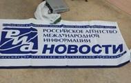 СБУ допрашивает свидетелей по делу РИА Новости
