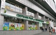 Сбербанк в четвертый раз продает  дочку  в Украине