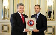 Президент УЕФА поблагодарил за подготовку финала ЛЧ в Киеве