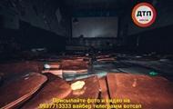 В Киеве снова горел кинотеатр Экран