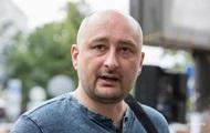 Бабченко рассказал детали спецоперации СБУ