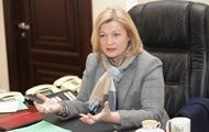 Геращенко еще раз передала России список для обмена