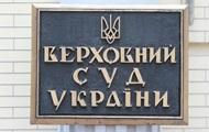 В Верховном суде Украины заявили о