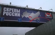 А где мозги, честь и совесть твои, моя прекрасная Россия?