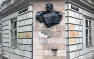 Во Львове с дома Ивана Франко сорвали мемориальную доску