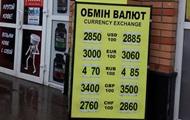 Аналитики дали валютный прогноз на осень