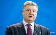 Порошенко сделал заявление о России